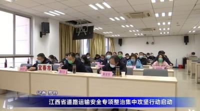 江西省道路運輸安全專項整治集中攻堅行動啟動