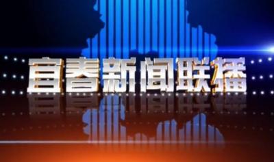 宜春新聞聯播2021.03.12