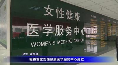 我市首家女性健康醫學服務中心成立