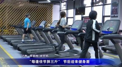 """""""每逢佳節胖三斤"""" 節后迎來健身潮"""