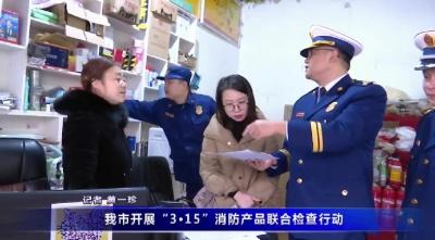 """我市開展""""3·15""""消防產品聯合檢查行動"""