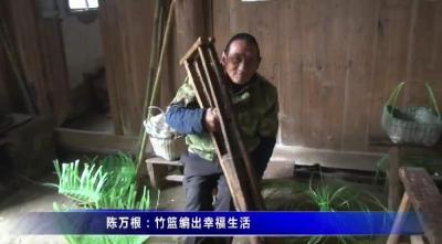 陳萬根:竹籃編出幸福生活