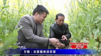 萬載:志愿服務進農家