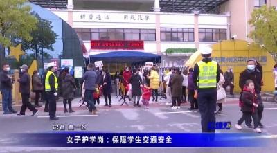 女子護學崗:保障學生交通安全