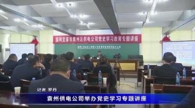 袁州供電公司舉辦黨史學習專題講座