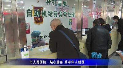 市人民醫院:貼心服務 助老年人就醫
