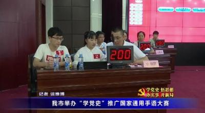 """我市舉辦""""學黨史""""推廣國家通用手語大賽"""