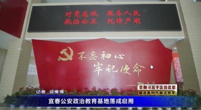 宜春公安政治教育基地落成啟用