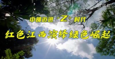 """中部邁進""""Z""""時代——紅色江西演繹綠色崛起"""