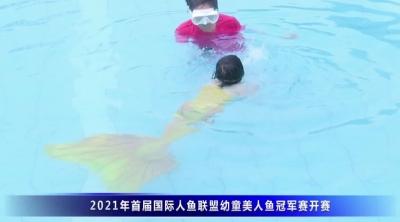 2021年首屆國際人魚聯盟幼童美人魚冠軍賽開賽