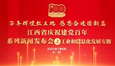 贛鄱云直播丨江西省慶祝建黨百年系列之工業和信息化發展專題新聞發布會