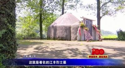 激戰楓林橋 解放宜春城