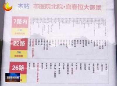 宜春公交集團:一切以群眾出行方便為出發點