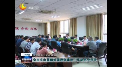 全市充電基礎設施規劃建設工作動員會召開