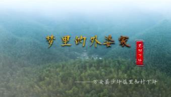 【江西是個好地方——福地吉安】夢里的外婆家
