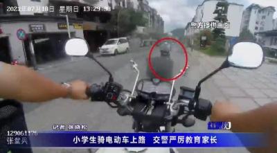 小學生騎電動車上路 交警嚴厲教育家長