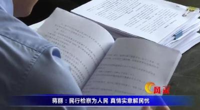 蔣麗:民行檢察為人民 真情實意解民憂