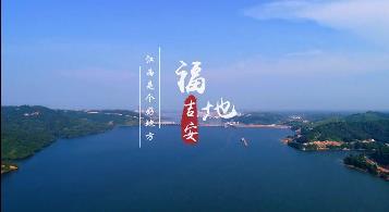 【江西是個好地方——福地吉安】山水萬安 美麗家園