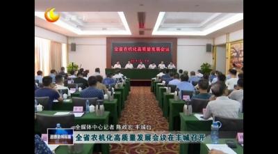 全省農機化高質量發展會議在豐城召開