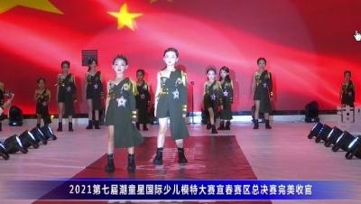 2021第七屆潮童星國際少兒模特大賽宜春賽區總決賽完美收官