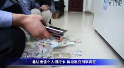非法出售個人銀行卡 將被追究刑事責任