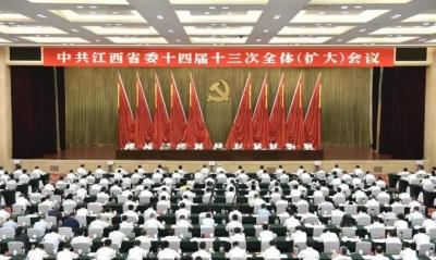 省委十四屆十三次全體(擴大)會議舉行