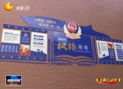 袁州公安分局:社區警務建設打通便民服務最后一公里