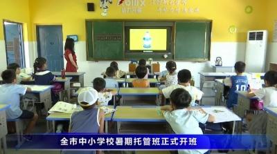 全市中小學校暑期托管班正式開班