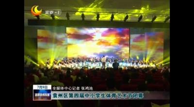 袁州區第四屆中小學生體育藝術節閉幕
