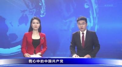 我心中的中國共產黨