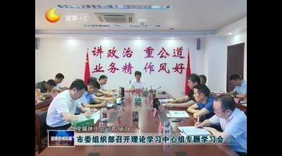 市委組織部召開理論學習中心組專題學習會