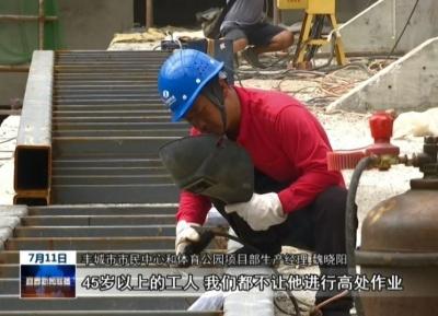豐城:頂烈日 抗高溫 保建設