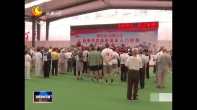 宜春市首屆退役軍人門球賽開幕
