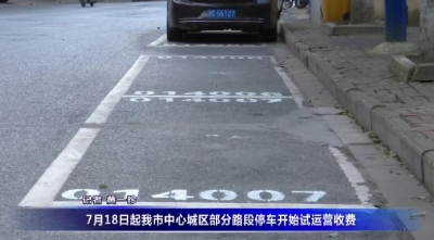 7月18日起我市中心城區部分路段停車開始試運營收費