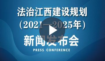 贛鄱云直播丨《法治江西建設規劃(2021—2025年)》新聞發布會