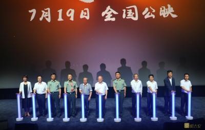 點燃信仰!《三灣改編》在北京舉辦首映式 官宣定檔7月19日