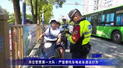 市交警直屬一大隊:嚴管摩托車電動車違法行為