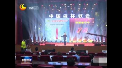 2021《中國森林歌會》靖安主會場總決賽開幕
