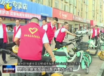 袁州:文明城创建让市民幸福满满