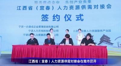 江西省(宜春)人力資源供需對接會在我市召開