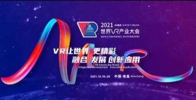 首发!2021世界VR产业大会云峰会宣传片!