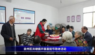 袁州区洪塘镇开展重阳节敬老活动