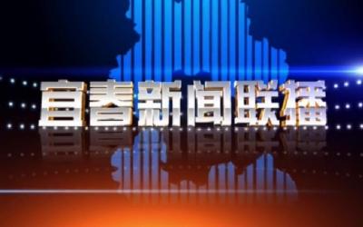 宜春新聞聯播2021.10.22