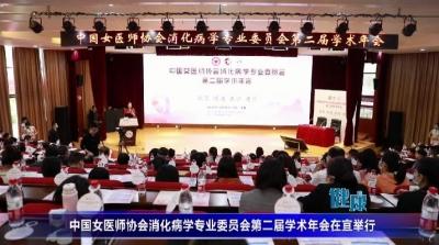 中國女醫師協會消化病學專業委員會第二屆學術年會在宜舉行