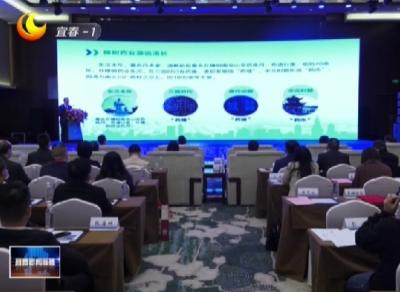 2021江西(宜春·樟树)医药产业招商引资推介会举行