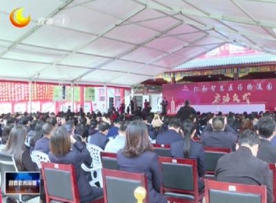 仁和智慧医药物流园启动仪式在樟树举行