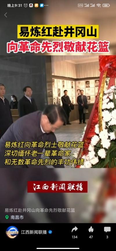 省委書記易煉紅專程來到井岡山調研