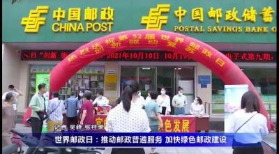 世界邮政日:推动邮政普遍服务 加快绿色邮政建设