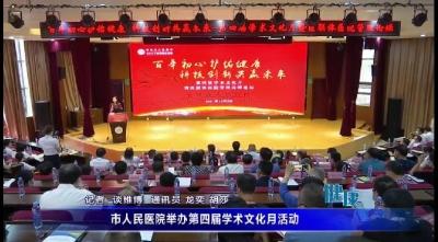 市人民医院举办第四届学术文化月活动