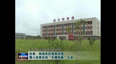 """宜春:創造良好營商環境 精心培育扶持""""專精特新""""企業"""